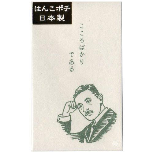 オリエンタルベリー ポチ袋 史緒 はんこポチ 夏目漱石 EM-2991