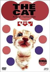 THE CAT ~ベンガル~ [DVD]