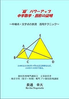 """[長通 幸大]の""""超""""パワーアップ 中学数学 図形の証明: ~中継点・文字式の表現の活用テクニック~"""
