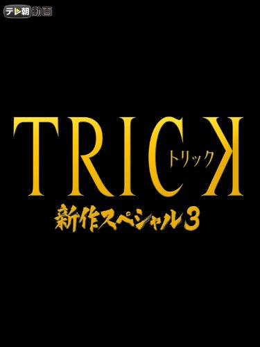 トリック新作スペシャル3