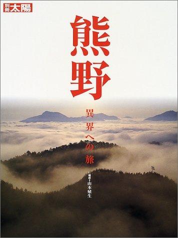 熊野―異界への旅 (別冊太陽)