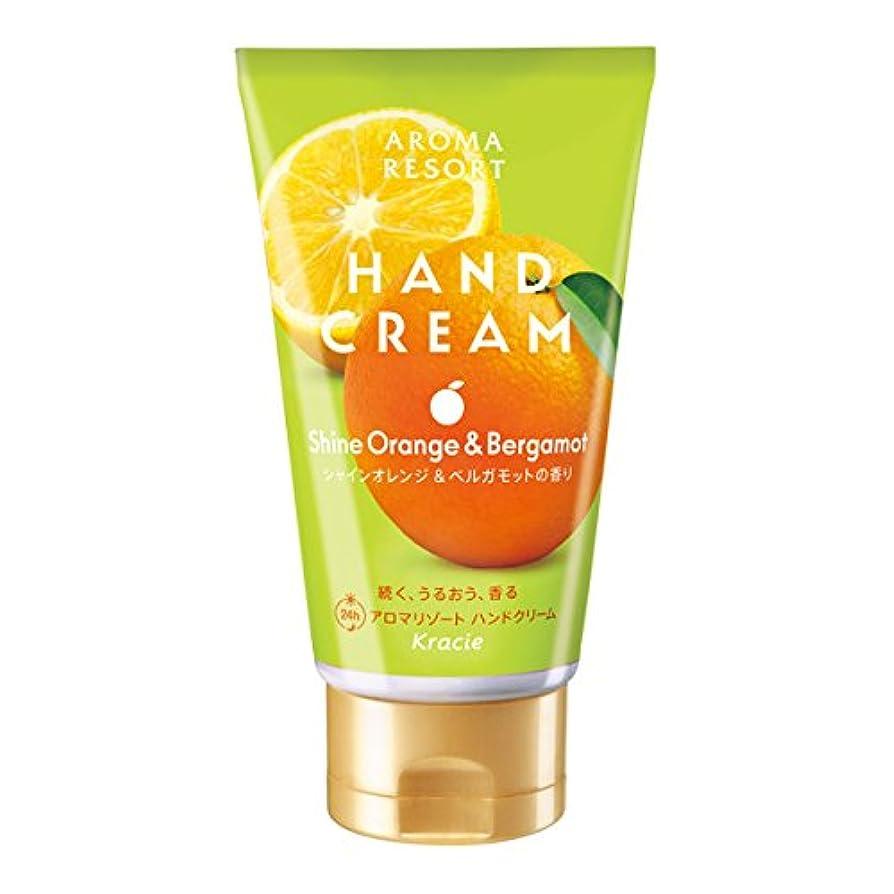 アリ不適当ヒープアロマリゾート ハンドクリーム シャインオレンジ&ベルガモットの香り 70g