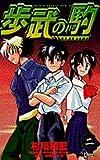 歩武の駒 2 (少年サンデーコミックス)