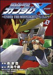機動新世紀ガンダムX ‾UNDER THE MOONLIGHT‾ (1) (カドカワコミックスエース)の詳細を見る