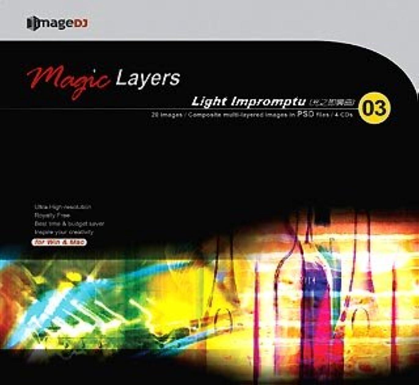 カリングベアリングブルームマジック レイヤー Vol.3 光の即興曲