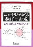 ニュートリノでめぐる素粒子・宇宙の旅 (World Physics Selection:Readings)