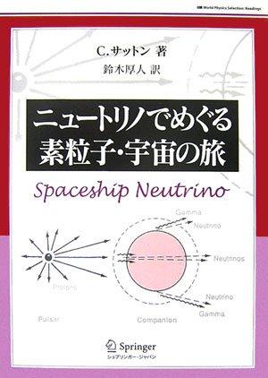 ニュートリノでめぐる素粒子・宇宙の旅 (World Physics Selection:Readings)の詳細を見る