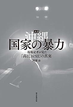 ルポ沖縄 国家の暴力 現場記者が見た「高江165日」の真実の書影