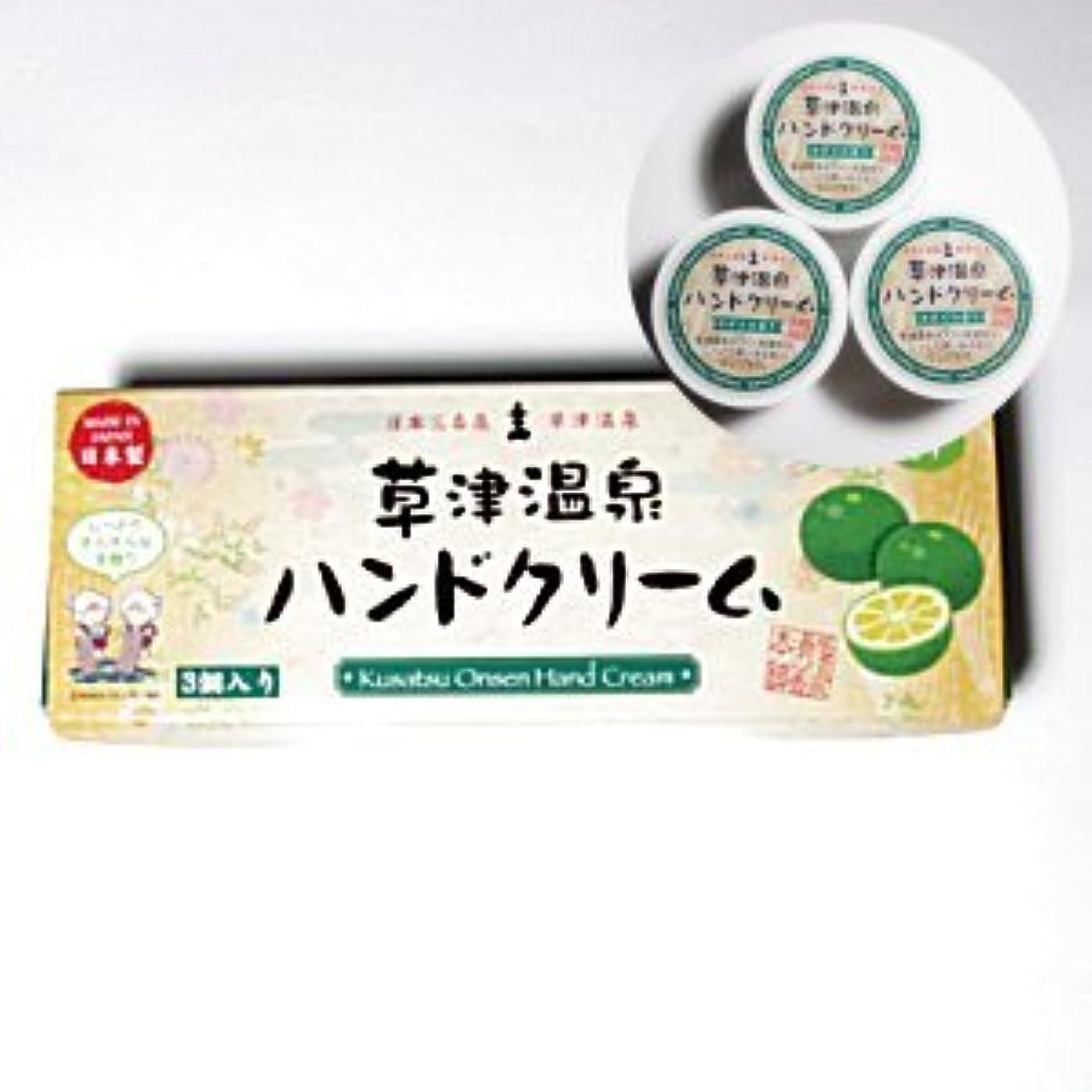 連続した放射する冷える草津温泉ハンドクリーム カボスの香り 15gx3