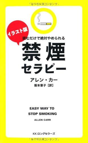 イラスト版 禁煙セラピー [セラピーシリーズ] (LONGSELLER MOOK FOR PLEASURE R)の詳細を見る