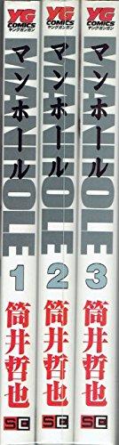 マンホール 全3巻完結(ヤングガンガンコミックス) [マーケットプレイスコミックセット]