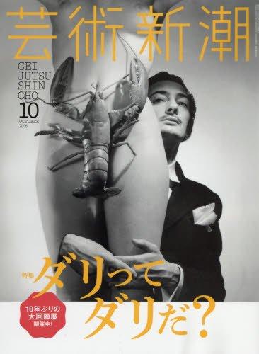 芸術新潮 2016年 10 月号 [雑誌]の詳細を見る
