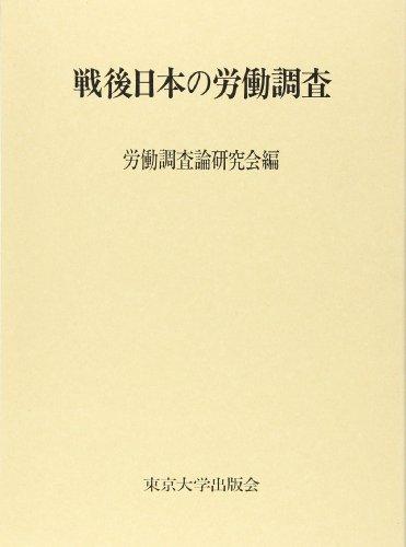 戦後日本の労働調査