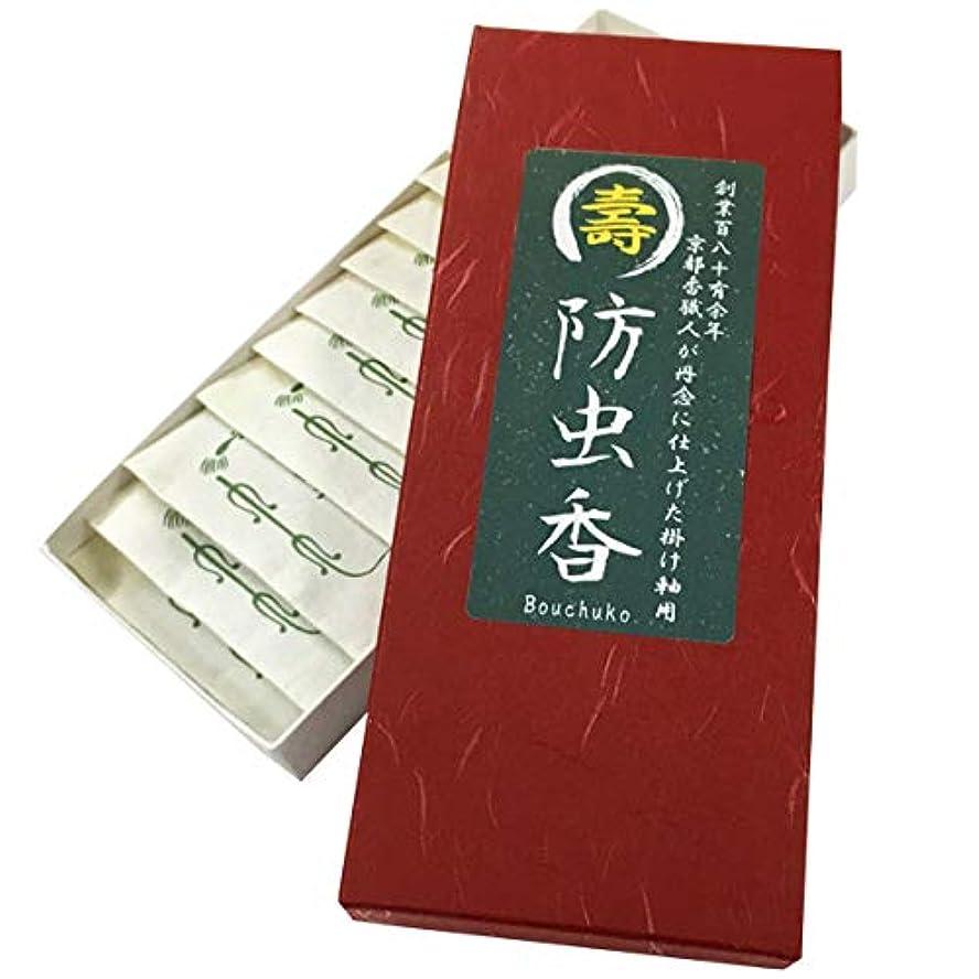 レイプやむを得ない討論掛軸防虫香 壽印の防虫香 1袋10箱入り