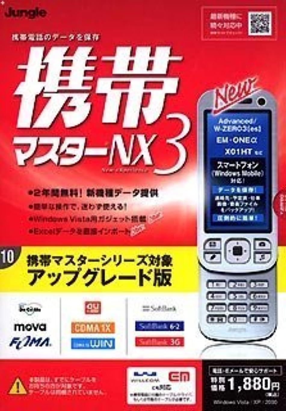シリアルその間威信携帯マスターNX3 アップグレード版