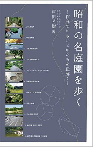 昭和の名庭園を歩く~作庭のおもいとかたちを紐解く~