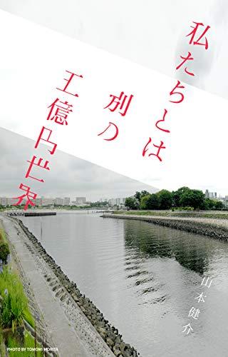 私たちとは別の五億円世界(第三稿) (演劇計画?-戯曲創作-)