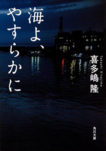 海よ、やすらかに (角川文庫)の詳細を見る