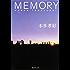 MEMORY (集英社文庫)