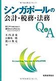 シンガポールの会計・税務・法務Q&A