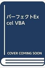 パーフェクトExcel VBA 単行本(ソフトカバー)
