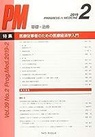 PROGRESS IN MEDICINE Vol.39 No.2―特集:医療従事者のための医療経済学入門