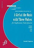 ENMS84149 バリチューバ四重奏/オアシスの娘と3匹の狼たち
