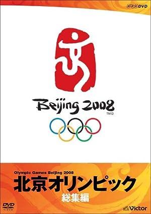 北京オリンピック総集編 [DVD]