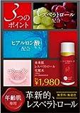 レスベラトロール化粧水 150ml