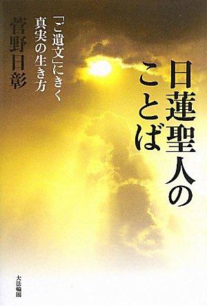 日蓮聖人のことば―「ご遺文」にきく真実の生き方