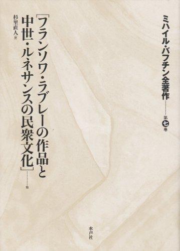 ミハイル・バフチン全著作〈第7巻〉「フランソワ・ラブレーの作品と中世・ルネサンスの民衆文化」他の詳細を見る
