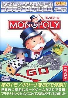 PCゲーム Bestシリーズ プラチナセレクション MONOPOLY 2