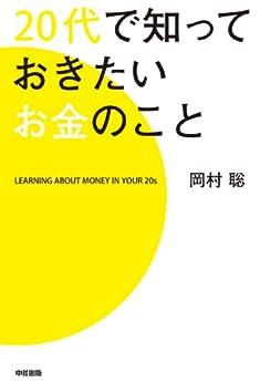 [岡村聡]の20代で知っておきたいお金のこと (中経出版)