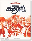 Palm Characters (パームキャラクターズ) 魔界戦記 ディスガイア2  (12個入り BOX)