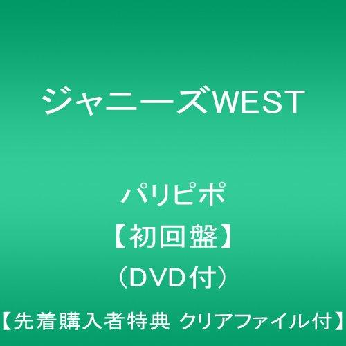 【先着購入特典 クリアファイル付】パリピポ 【初回盤】(DVD付)