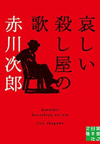 哀しい殺し屋の歌 (実業之日本社文庫)