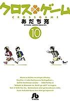 クロスゲーム 第10巻