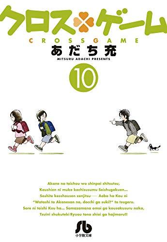 クロスゲーム (10) (小学館文庫)