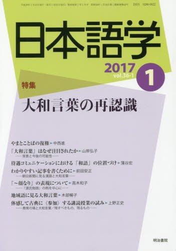日本語学 2017年 01 月号 [雑誌]の詳細を見る