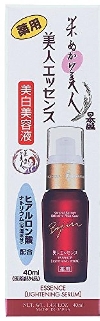 関数意図素晴らしき米ぬか美人 美人エッセンス 40ML