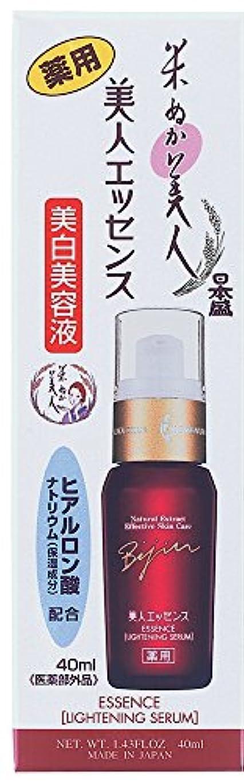 ロバそれから増加する米ぬか美人 美人エッセンス 40ML