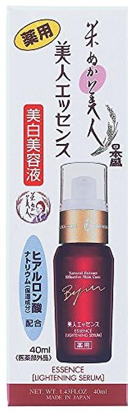 避ける予防接種するかんたん米ぬか美人 美人エッセンス 40ML
