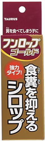 トーラス フンロップゴールド 食糞を抑えるシロップ 30ml