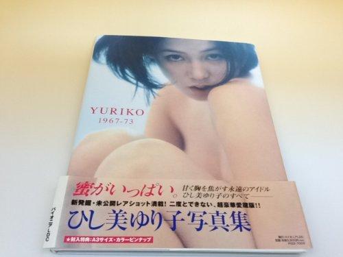 [画像:YURIKO 1967‐73―ひし美ゆり子写真集]