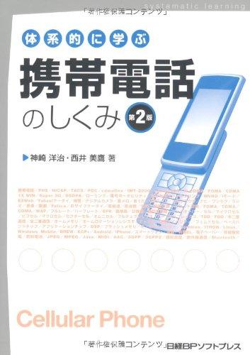 体系的に学ぶ携帯電話のしくみ 第2版の詳細を見る