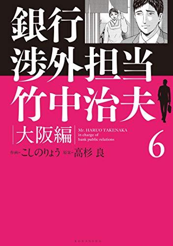 [画像:銀行渉外担当 竹中治夫 大阪編(6) (週刊現代コミックス)]