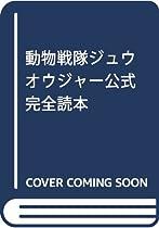 動物戦隊ジュウオウジャー公式完全読本 (ホビージャパンMOOK 798)