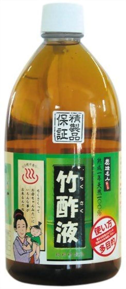 申し込むスタジアム骨の折れる竹酢液 お風呂用 1L