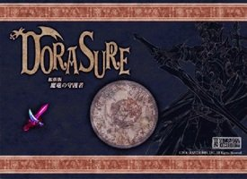DORASURE ドラスレ  拡張版 魔竜の守護者