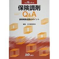 保険調剤Q&A〈平成16年4月版〉―調剤報酬点数のポイント